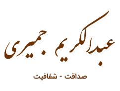 وبسایت رسمی عبدالکریم جمیری نماینده محترم مردم شریف بوشهر در مجلس